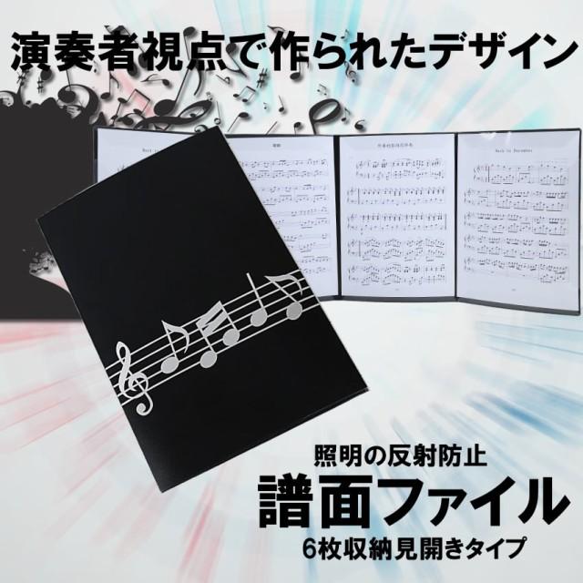 4面 楽譜ファイル 書き込み 譜面 ファイル 最大6...