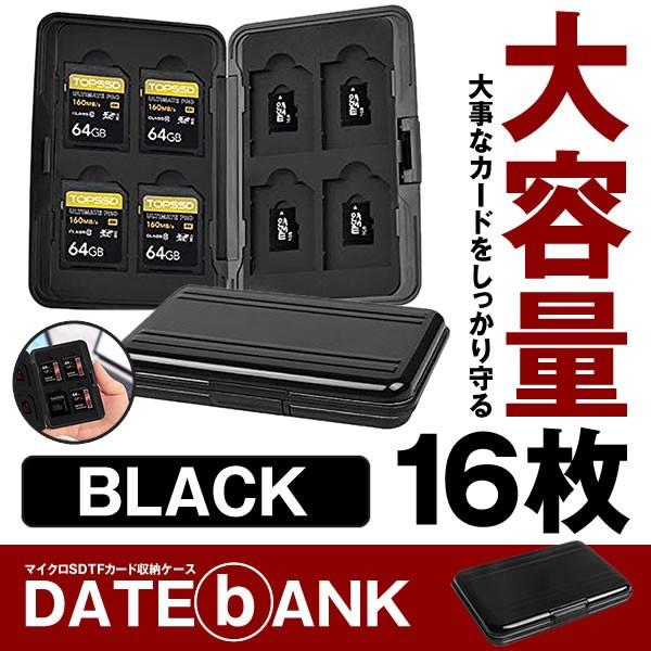 マイクロ SDカードケース ブラック TFカード収納 ...