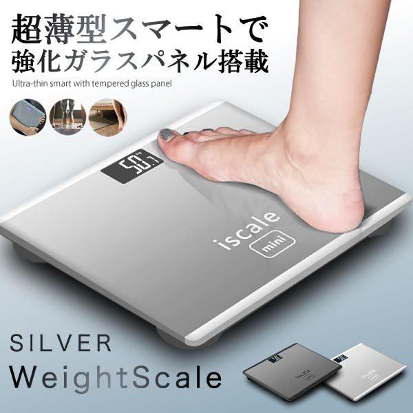 【シルバー】体重計 デジタル ヘルスメーター  乗...