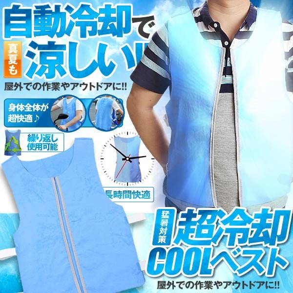 【ビッグセールクーポン有】超冷却 ベスト 冷感 ...