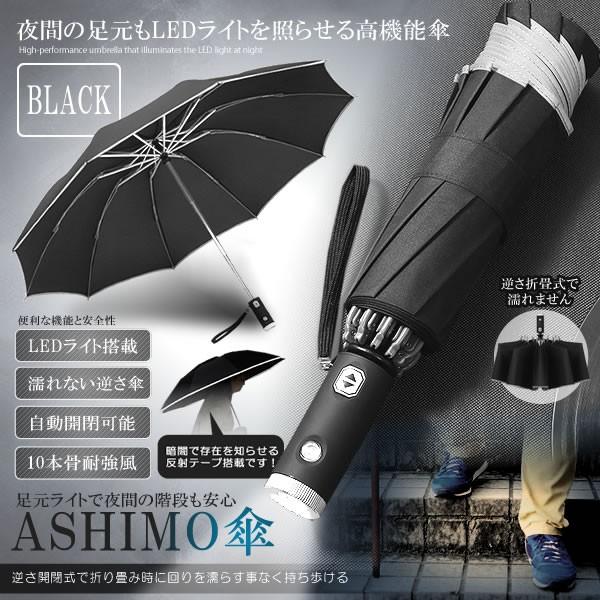 LED搭載 自動開閉式 折畳み傘 ブラック 反射テー...