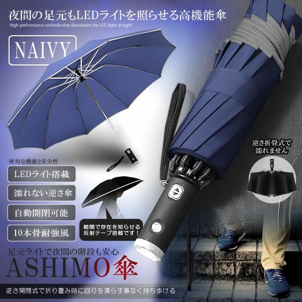 LED搭載 自動開閉式 折畳み傘 ネイビー 反射テー...