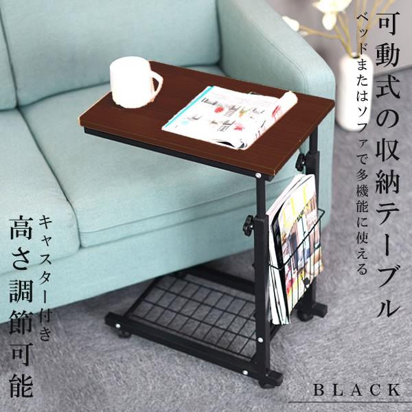 万能収納テーブル ブラック キャスター付き サイ...