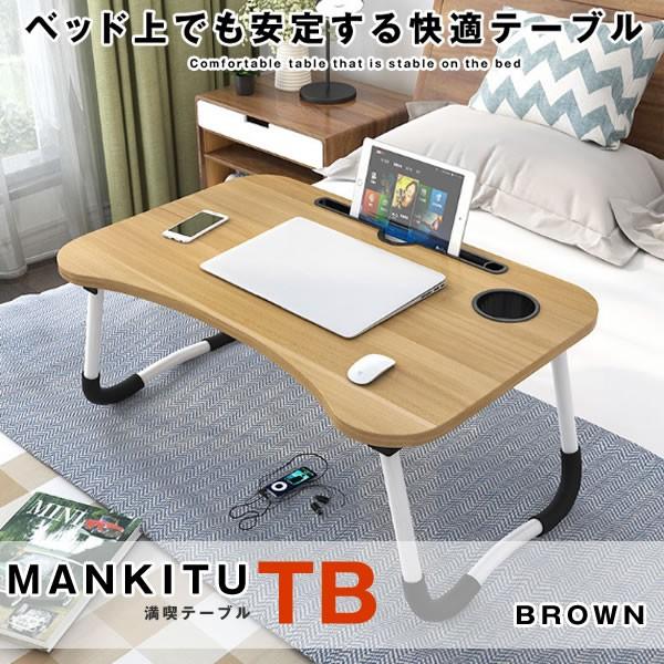 折畳式 ラップトップ デスク ブラウン ベッド 机 ...