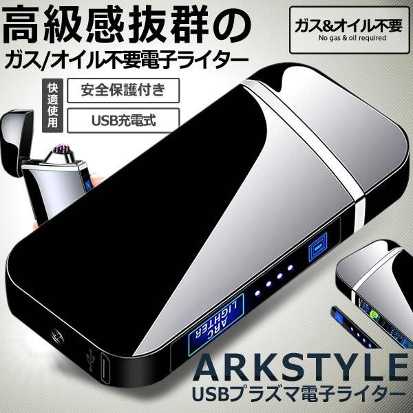 高級感抜群 近未来的 プラズマ  電子ライター USB...