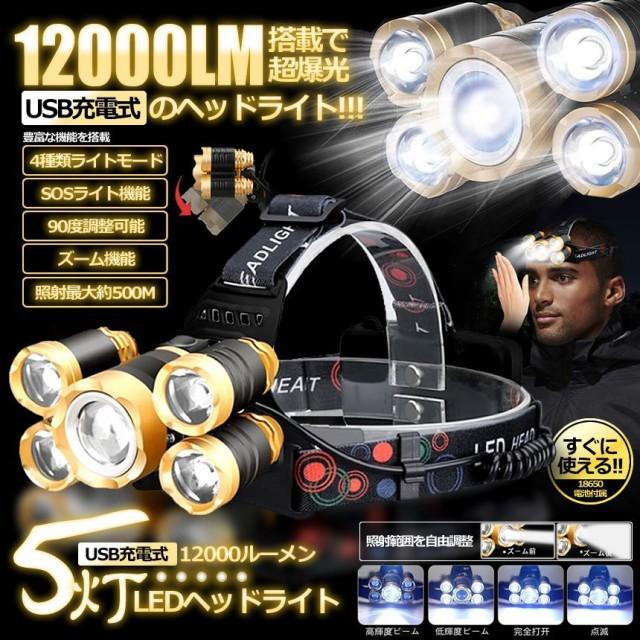 USB充電式 12000LEDヘッドライト 4つのモード 照...