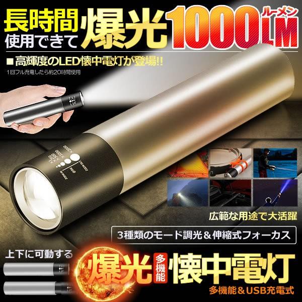 led 爆光 懐中電灯 1000LM 小型 高輝度 ミニライ...