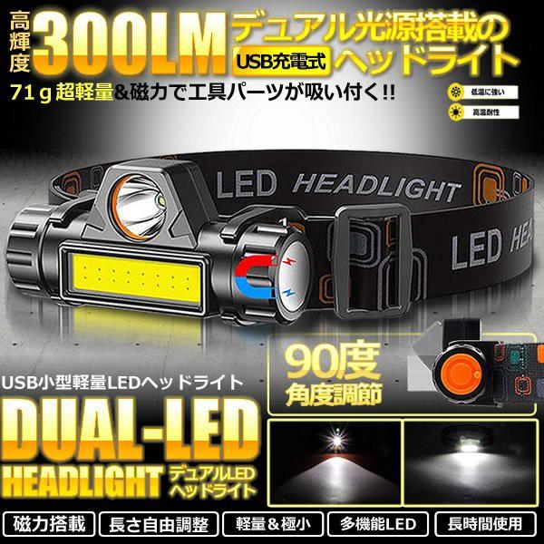 LEDデュアル 光源 USB 充電式 ヘッドライト 高輝...