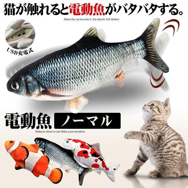 猫おもちゃ 魚 ノーマル 動く 電動魚 猫用 ぬいぐ...