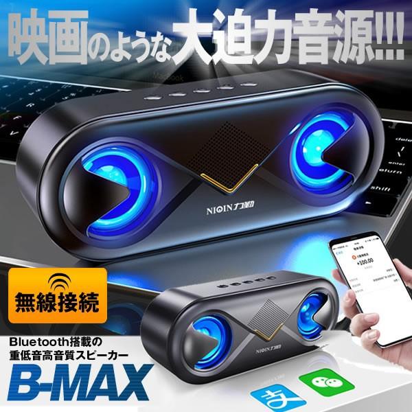 bluetooth 無線 スピーカー ワイヤレス高音質 重...