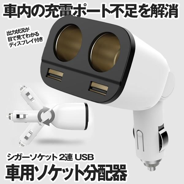シガーソケット 2連 USB 車用ソケット分配器 増設...