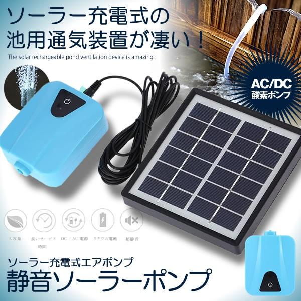 ソーラーポンプ 充電式 エアポンプ 酸素 池 通気...