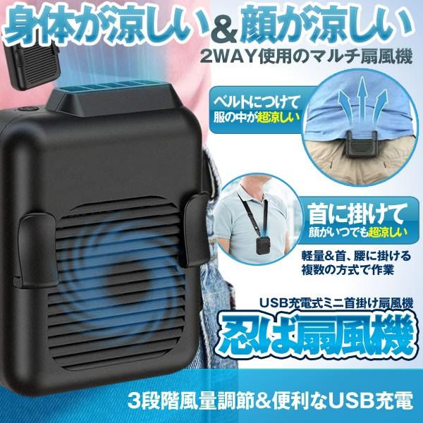 ベルト 首掛け扇風機 USB充電式 携帯扇風機 腰掛 ...