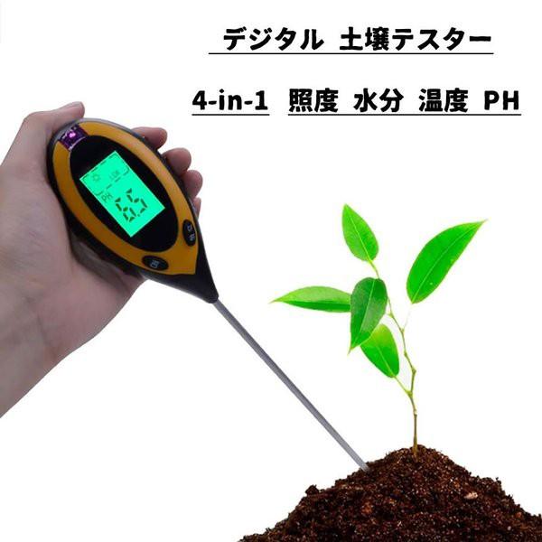土壌テスター  デジタル土壌酸度計4-in-1土壌照度...