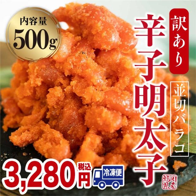 宮近の訳あり辛子明太子  500g 送料無料 福岡産 ...