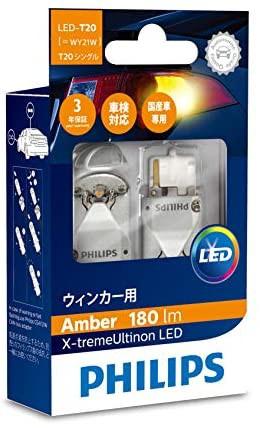 フィリップス ウインカー LED T20(WY21W) 180lm 1...
