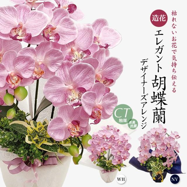 造花 エレガント胡蝶蘭 デザイナーズアレンジ CT...
