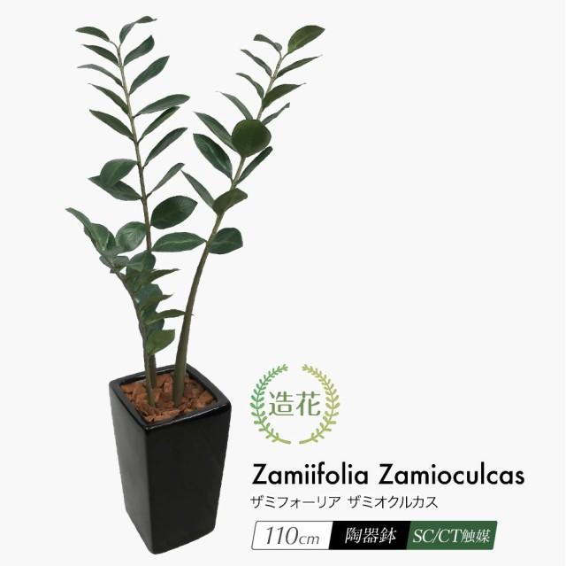 人工観葉植物 フェイクグリーン 金銭樹 ザミオク...