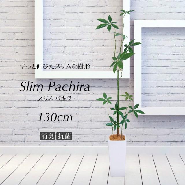 【観葉植物 造花】スリムパキラ 130cm 鉢植【光触...