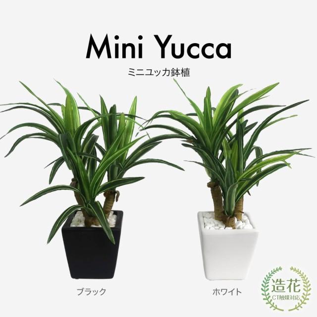 フェイクグリーン ミニ ユッカ 鉢植 24cm【観葉植...