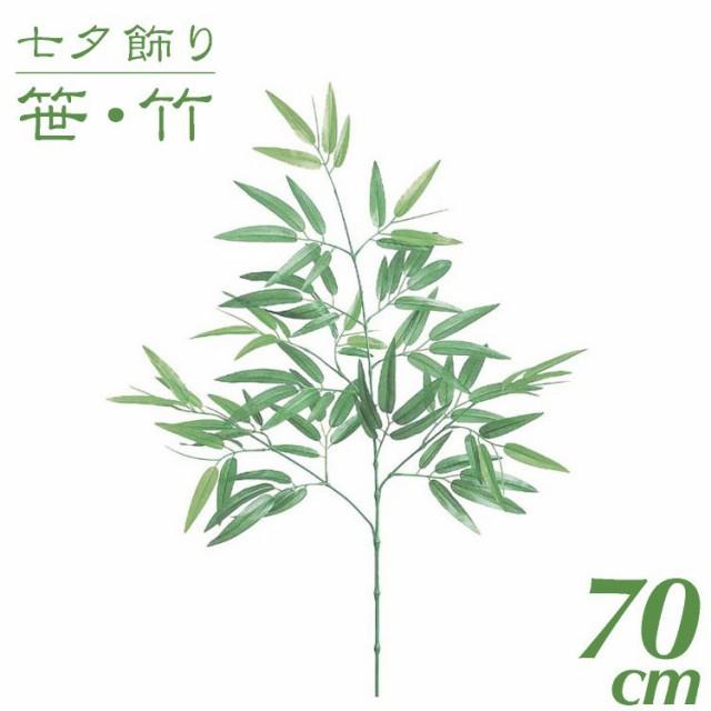 【七夕飾り 笹 竹 造花】バンブースプレイ S 70cm...