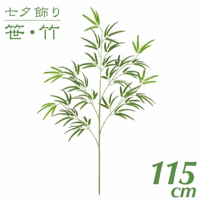 【七夕飾り 笹 竹 造花 大型】バンブー大枝 115cm...