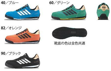 85127 プロスニーカー XEBEC ジーベック 安全靴  ...