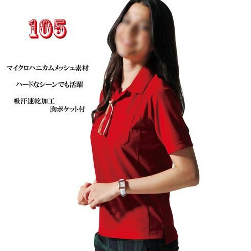 105 半袖ポロシャツ BURTLE バートル 春夏 ポロシ...
