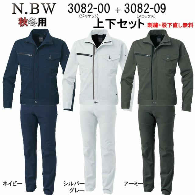 ストレッチ 作業着 上下セット N.BW 作業服 3082-...