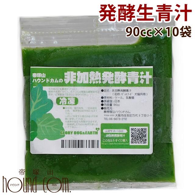 濃縮された栄養の宝庫!非加熱!発酵生青汁 10パ...