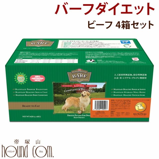 【おまけ付】冷凍 バーフダイエット ビーフ 4箱...