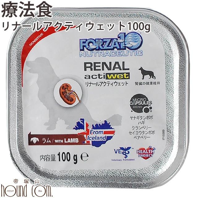 犬 FORZA10 リナールアクティウェット 100g 腎臓...