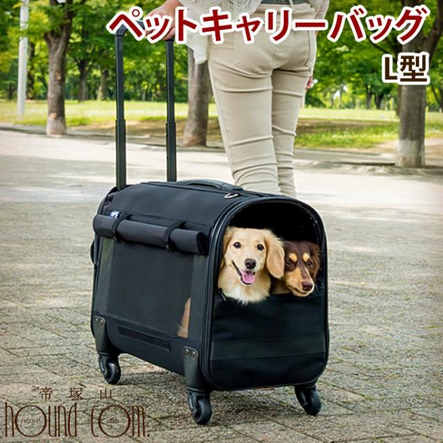 ペット キャリーバッグ L型 中型犬 キャスター付...