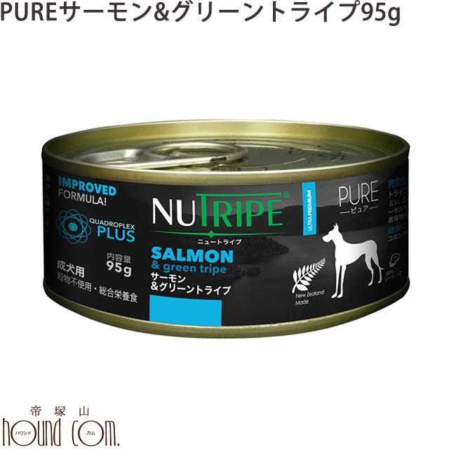 PURE サーモン&グリーントライプ 95g 犬用総合...