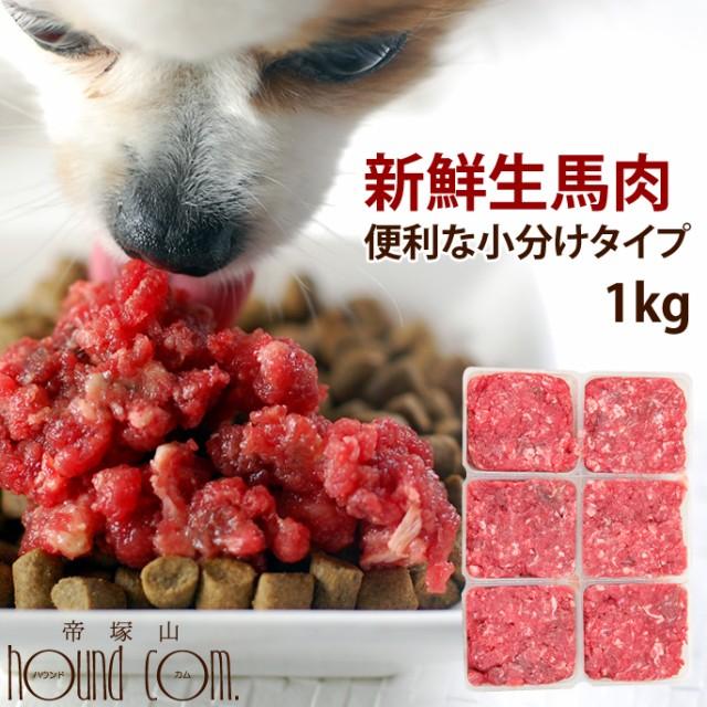 犬 馬肉 生肉1kg 小分けトレー初回限定送料無料 ...