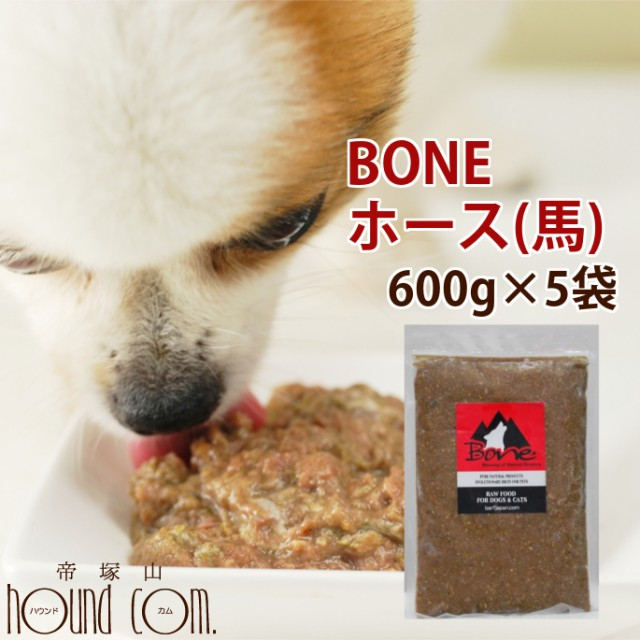 【おまけ付き】犬 生肉 無添加 ドッグフード ボー...
