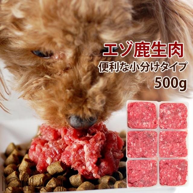 犬用 生肉 エゾ鹿生肉 500g 小分けトレー 初回限...