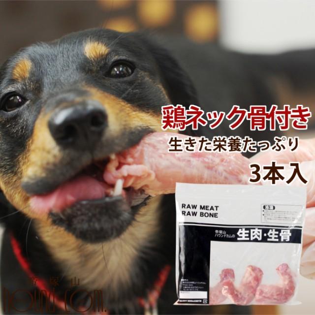 犬 国産 鶏のネック骨付き生肉3本入り 歯磨きガ...