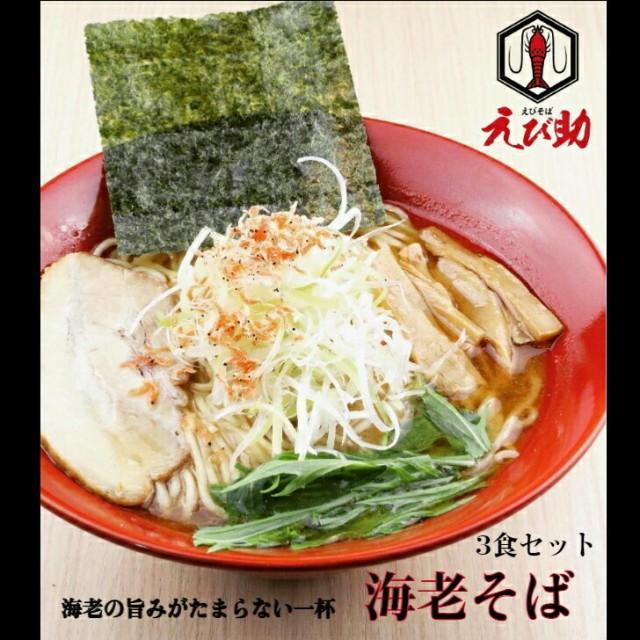 仙臺 海老ラーメン 「えび助」3食セット えびそば...