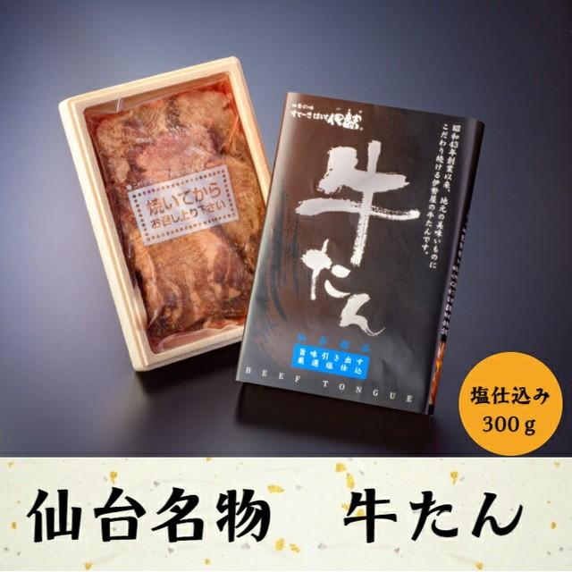 【仙台名物】(塩仕込み)すてーき屋さんの牛たん...