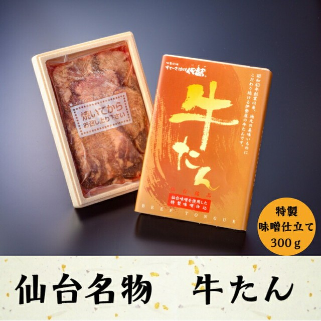 【仙台名物】(味噌仕立て)すてーき屋さんの牛た...