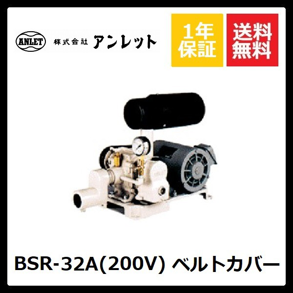 BSR32A ベルトカバー (200V) アンレットブロ...