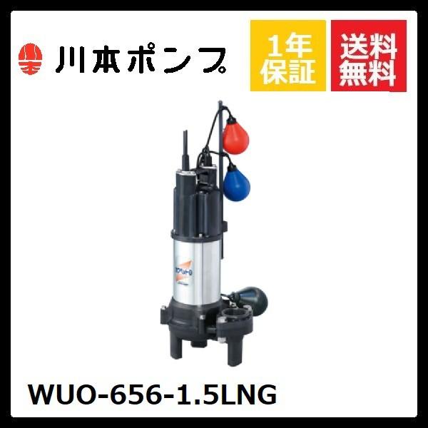 WUO-656-1.5LNG 川本 水中ポンプ 60Hz