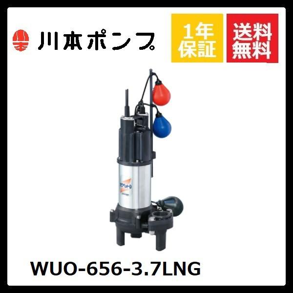 WUO-656-3.7LNG 川本 水中ポンプ 60Hz