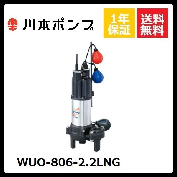 WUO-806-2.2LNG 川本 水中ポンプ 60Hz
