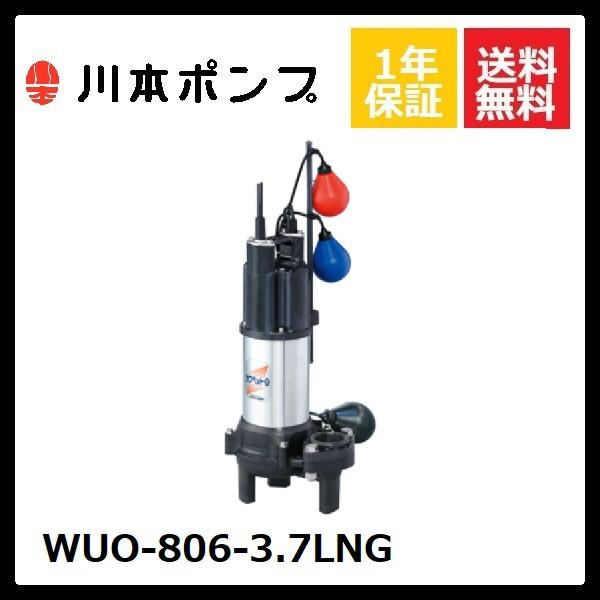 WUO-806-3.7LNG 川本 水中ポンプ 60Hz
