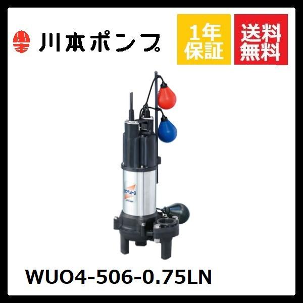 WUO4-506-0.75LN 川本 水中ポンプ 60Hz