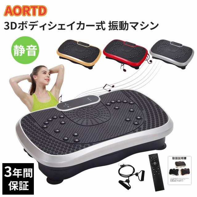 【3年間保証】AORTD公式 振動マシン 3D ブルブル...