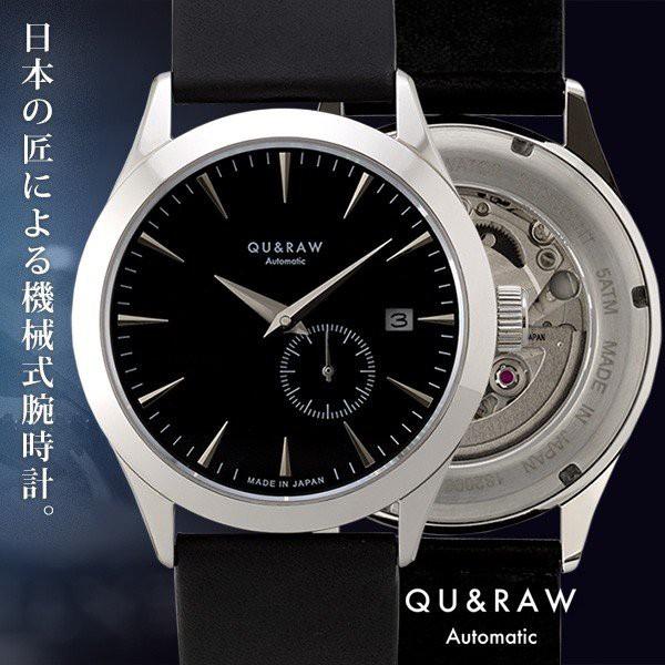 QU&RAW 日本製機械式腕時計 グィディ社製の高級レ...