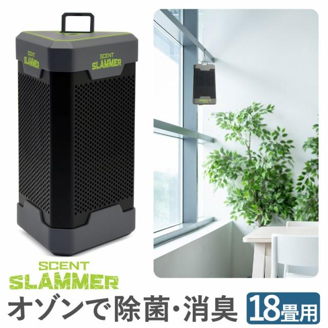 セントスラマー 家庭用オゾン発生器 18畳用 35m3 ...